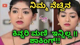 Download ನಿಮ್ಮ ನೆಚ್ಚಿನ ಕಿನ್ನರಿ ಮಣಿ ಇನ್ನಿಲ್ಲ|New news about Kinnari Mani|Kannada Galaxy Video