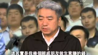 Download 小品:审判周永康 Video