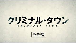 Download 8月20日(土)公開『クリミナル・タウン』予告編 Video
