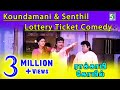 Download Goundamani And Senthil Lottery Ticket Comedy From Rakkayi koyil Video