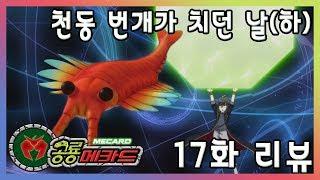 Download 공룡메카드 17화 '천둥 번개가 치던 날(하편)' 리뷰 Dino Mecard ep.17 [베리] Video