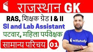 Download 6:00 PM - Rajasthan Special General Knowledge by Rajendra Sir | Day#1 | सामान्य परिचय Video