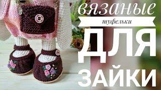 Download Вяжем туфельки для Заи в стиле тильда🐰 Video