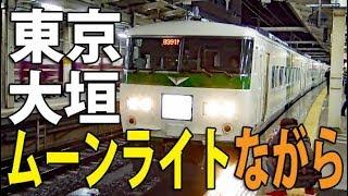 Download (13)【18きっぷ日本縦断】精神崩壊!ムーンライトながら号 Video