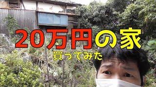 Download 20万円のキレイな家①20万円の平屋を買ったらキレイだったんですけれども(Japanese old house) Video