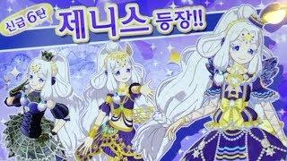 Download 190117 프리파라 게임 제니스 등장 신급6탄 「Girl's Fantasy」 제니스 신의 코디 プリパラ 韓国 pripara Video