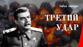 Download Третий удар / The Third Strike (1948) фильм смотреть онлайн Video