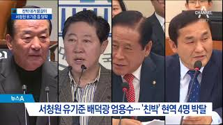 Download 한국당 대폭 물갈이…친박 현역의원 4명 탈락 Video