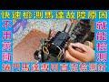 Download 快速檢測馬達故障原因,捲門馬達專用直流檢測針,使用23A直流迴路檢查,不用剪斷控制線路就能檢測,免接線省時間快速檢測(二) Video
