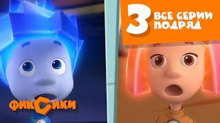 Download Фиксики - Все серии подряд (сборник 3) Video