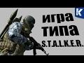Download ИГРА ТИПА СТАЛКЕРА Video