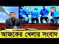 Download Bangla Sports News Today 18 October 2018 BD Cricket News Update BD SportsTV Video