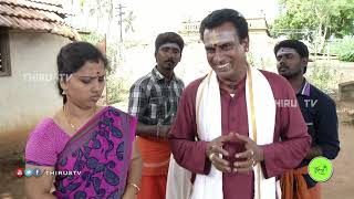 Download NATHASWARAM|TAMIL SERIAL|COMEDY|MAGESWARI DISCUSSION TO JOCEYAR FOR PRASATH Video