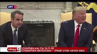 Download Μητσοτάκης-Τραμπ: Ο διάλογος στο οβάλ γραφείο Video