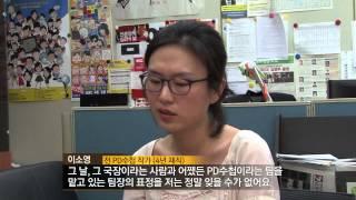 Download 응답하라 MBC, 응답하라 PD수첩 Video
