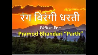 Download रंग बिरंगी धरती, Rang Birangi Dharti - Hindi Poem on Earth (Written by Pramod Bhandari ″Parth″) Video