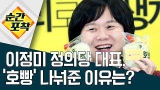Download [순간포착] 이정미 정의당 대표, '호빵' 나눠준 이유는? Video