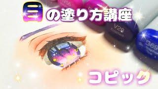 Download 【コピック】目の塗り方講座【しおる】 Video
