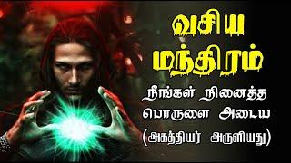 Download வசிய மந்திரம் நினைத்தை அடைய (அகத்தியர் அருளியது) Video