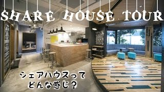 Download Japanese Share House Apartment Tour: Life In A Tokyo Share House | シェアハウス東京・国際交流 Video