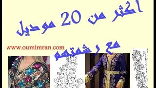 Download أكثر من 20 موديل مع رشمتهم -موديلات طرز وتنبات 2017-tarz -tenbat Video