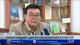 Download В Алматы завершается реконструкция Центра сближения культур Video