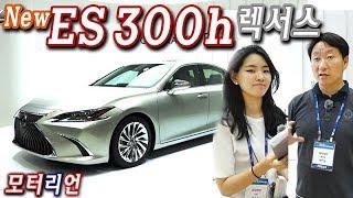Download [부산모터쇼] 렉서스 뉴 ES 300h 공개, LS, LC 500h 전시 Lexus ES 300h Video