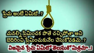 Download ప్రేమ అంటే ఏమిటి..? | What is a love | Suresh bojja | Telugu best motivanal video about mother Video