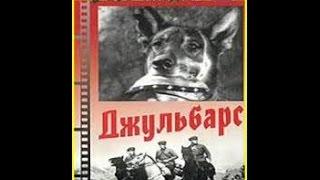 Download Джульбарс (1935) фильм смотреть онлайн Video