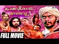 Download Ondanondu Kaladalli – ಒಂದಾನೊಂದು ಕಾಲದಲ್ಲಿ |Kannada Full HD Movie *ing Shankarnag, Sundar Krishna Video