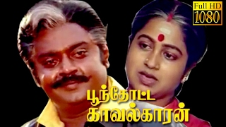 Download Superhit Movie HD | Poonthotta Kaavalkaaran | Vijayakanth,Radhika,Pandiyan,Ranjtha | Tamil Movie HD Video