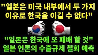 Download 일본은 미국 내부에서 두 가지 이유로 한국을 이길 수 없다! 일본 언론의 수출규제 철회 예측 Video
