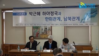 Download [긴급토론회] 박근혜 하야정국과 한미관계, 남북관계 Video