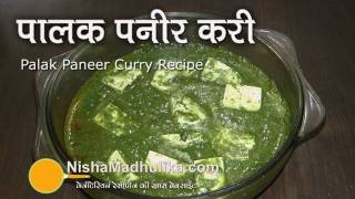 Download Palak Paneer Recipe - Cottage Cheese in Spinach Gravy Video