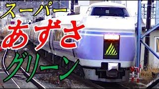 Download 【さよならE351系】スーパーあずさ号のグリーン車に乗車 Video