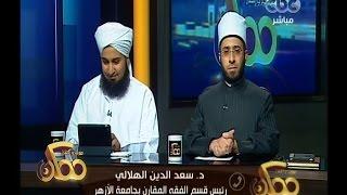 Download #ممكن | دكتور سعد الدين الهلالي يرد على الأزهري والجفري في أفكار إسلام بحيري بالأدلة Video