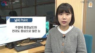 Download [날씨터치Q] 2017년 12월 15일 주말에 충청남도와 전라도 중심으로 많은 눈 Video