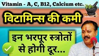 Download How To increase Vitamin D, Vitamin B12, Vitamin C,Calcium,Haemoglobin Increase Food,Anemia Treatment Video