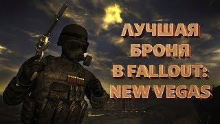 Download ТОП-5 ЛУЧШЕЙ БРОНИ В FALLOUT: NEW VEGAS Video