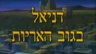 Download 📚סיפור לילדים📚דניאל בגוב האריות...אורך 21:17 Video