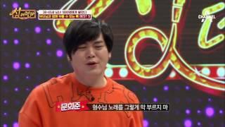 Download [선공개] 문희준, 김희철 빠빠빠 언급에 ″이제 형수님이야″ Video