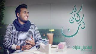 Download إسماعيل مبارك - قد كان لك (حصرياً) | 2016 Video