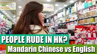 Download Are People Rude in Hong Kong? Speaking Chinese vs. English 香港人不友善嗎? Video