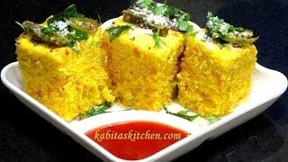 Download Dhokla Recipe   How to Make Soft and Spongy Dhokla   Khaman Dhokla   Besan Dhokla   KabitasKitchen Video