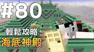 Download 【Minecraft】紅月的生存日記 #80 輕鬆攻略海底神殿 Video