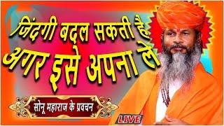 Download जिंदगी बदल सकती है अगर इसे अपना ले जीवन मे    सोनू महाराज    Sonu Maharaj    Pravachan   Mangal Film Video