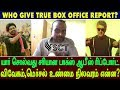 Download Who give Box Office Report? | Is all Big Star Movies Collections are true? Video