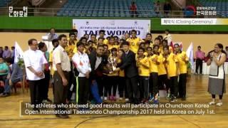 Download [인도/해외문화PD] 2017한국대사배 전인도 태권도 챔피언쉽 Video