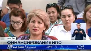 Download В Актюбинской области дефицит неправительственных организаций Video