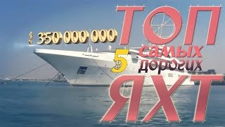 Download Самые Дорогие Яхты В Мире 2017: ТОП 5 Video